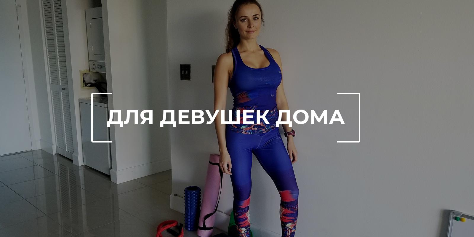 Девушкам Тренировки Дома